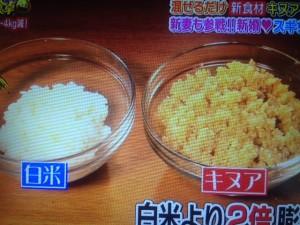 ウワサの食卓 キヌアダイエット