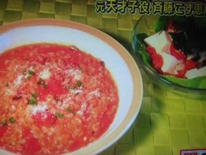 ウワサの食卓 トマトダイエット