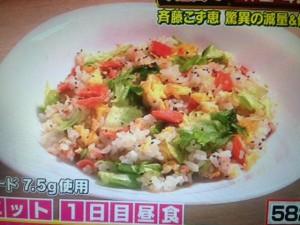 ウワサの食卓 チアシードダイエット