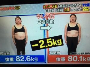 スーパー大麦腸活ダイエット