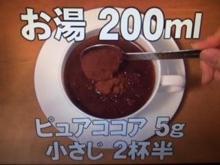 生姜ココア 作り方 画像