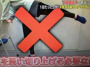 その原因、Xにあり!子宮冷え取りエクササイズ